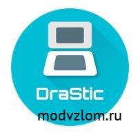 DraStic DS Emulator v2.5.1 (полная версия)