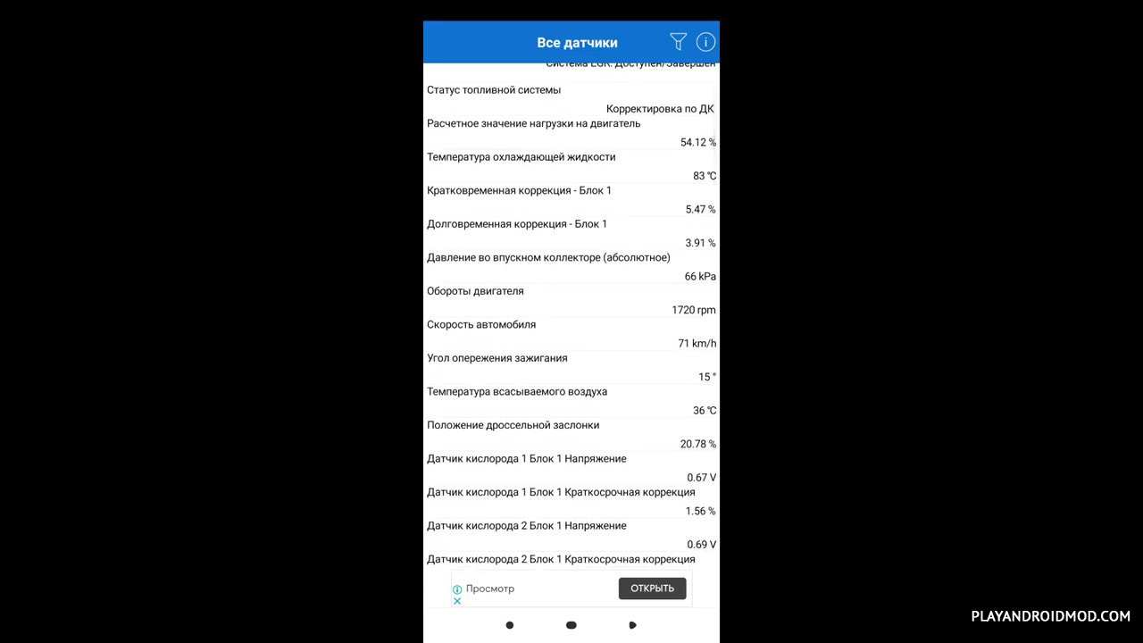 приложение obd mod 20191126 apk