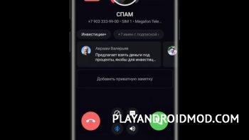 скачать приложение кто звонит полная версия